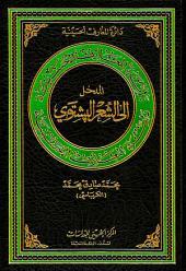 المدخل الى الشعر الپشتوي: دائرة المعارف الحسينية