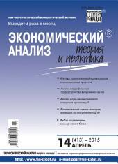 Экономический анализ: теория и практика No 14 (413) 2015