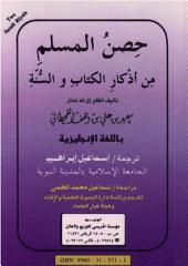 Fortification of the Muslim Through Rememberance and Supplication - حصن المسلم