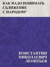О всемирной любви: (Речь Ф. М. Достоевского на пушкинском празднике)