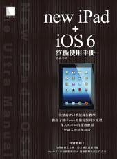 new iPad + iOS 6終極使用手冊