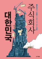 주식회사 대한민국: 헬조선에서 민란이 일어나지 않는 이유