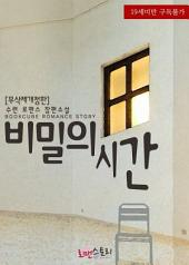 [세트] 비밀의 시간 (무삭제개정판) (전2권/완결)
