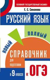 Русский язык. Новый полный справочник для подготовки к ОГЭ. 9 класс