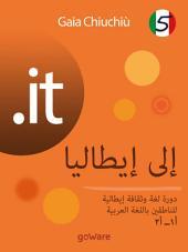 .it – Verso l'Italia 5 : Corso di lingua e cultura italiana per arabofoni A1 - A2