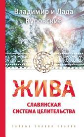 Жива. Славянская система целительства