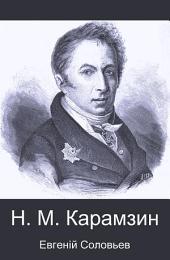 Н.М. Карамзин: его жизнь и научно-литературная дѣятельность. Біографическій очерк