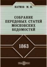 Собрание передовых статей Московских ведомостей. 1863 год