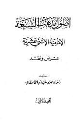 أصول مذهب الشيعة الإمامية الاثنى عشرية