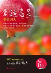 創造富足禱告手冊: 禱告30天