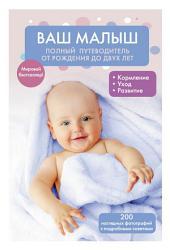 Ваш малыш: полный путеводитель от рождения до двух лет