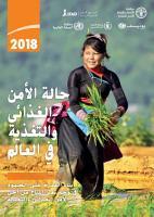 The State of Food Security and Nutrition in the World 2018  Arabic language  El estado de la seguridad alimentaria y la nutrici  n en el mundo 2018 PDF