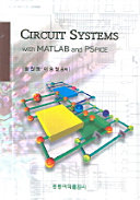CIRCUIT SYSTEMS WITH MATLAB AND PSPICE PDF