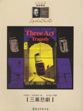 三幕悲劇: Three Act Tragedy