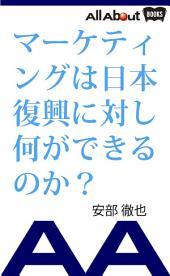 マーケティングは日本復興に対し何ができるのか?