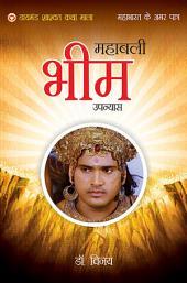 Mahabharat Ke Amar Patra : Mahabhali Bhim: महाभारत के अमर पात्र : महाबली भीम