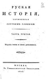 Русская история: Часть третия