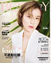 BEAUTY大美人NO.179 (2018年7月號)