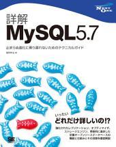 詳解MySQL 5.7 止まらぬ進化に乗り遅れないためのテクニカルガイド