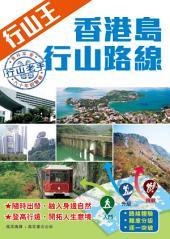 行山王:香港島行山路線