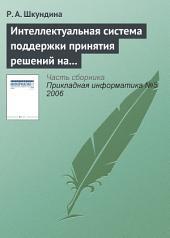 Интеллектуальная система поддержки принятия решений на основе онтологии в сложных биосистемах