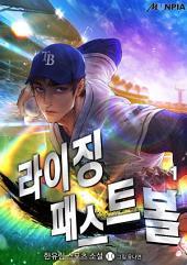 라이징 패스트볼 1권
