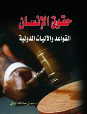 حقوق الإنسان: القواعد و الآليات الدولية
