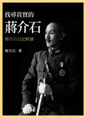 找尋真實的蔣介石--蔣介石日記解讀: 第 2 卷