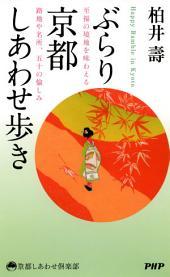 ぶらり京都しあわせ歩き: 至福の境地を味わえる路地や名所、五十の愉しみ