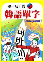 舉一反十的韓語單字: 韓語學習系列30