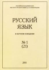 Русский язык в научном освещении No1 (21) 2011