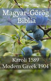 Magyar-Görög Biblia: Karoli 1589 - Modern Greek 1904