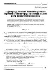 Задача разделения зон значений параметров короткого временного ряда на примере анализа роста показателей онкомаркера