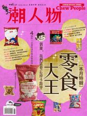 潮人物2013年6月號 vol.32: 零食大王
