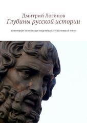 Глубины русской истории. Некоторые возможные подступы к этой великой теме