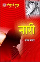 Nari / Nachiket Prakashan: नारी