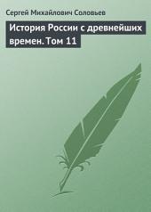 История России с древнейших времен: Том 11