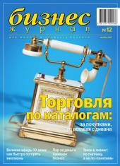 Бизнес-журнал, 2002/12