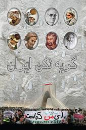 Don't Cry Iran (Persian)