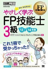 FP教科書 やさしく学ぶFP技能士3級 '13~'14年版