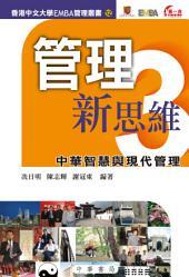 管理新思維3:中華智慧與現代管理: 第 3 卷