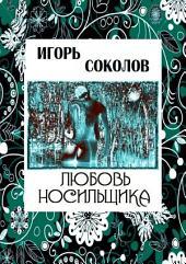 Дебилиада Носильщика