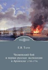 Чесменский бой и первая русская экспедиция в Архипелаг (1769-1774)