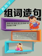 教你学组词造句(上)