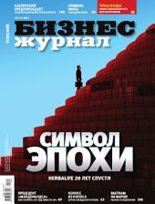 Бизнес-журнал, 2011/09: Томская область