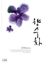 [세트] 향수화 (전2권/완결)