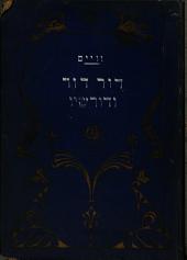 דור דור ודרשו: הוא ספר דברי הימים לתורה שבעל פה עם קורות סופרה וספרה, כרך 1