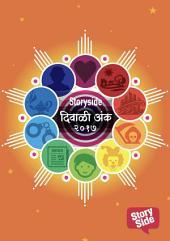 Storyside Diwali Edition 2017
