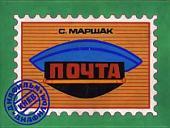 Почта (Диафильм)