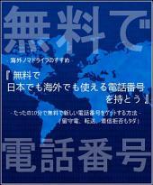 『 無料で日本でも海外でも使える電話番号を持とう 』: - たったの10分で無料で新しい電話番号をゲットする方法 -